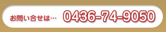 お問い合わせは…0436-74-9050