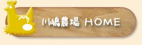 川嶋農場 HOME
